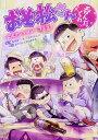 おそ松さん公式アンソロジーコミック 【呑んだくれ】 [ 赤塚不二夫(『おそ松くん』) ]