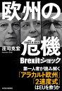 欧州の危機 [ 庄司 克宏 ]