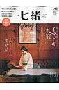 七緒(vol.43)