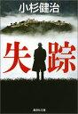 失踪 (集英社文庫...