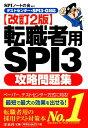 転職者用SPI3攻略問題集改訂2版 テストセンター・SPI3-G対応 [ SPIノートの会 ]