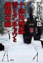 十津川警部 雪とタンチョウと釧網本線 [ 西村 京太郎 ]