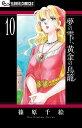 夢の雫、黄金の鳥籠 10 (フラワーコミックス) [ 篠原 千絵 ]