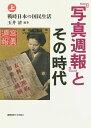 『写真週報』とその時代(上) 戦時日本の国民生活 [ 玉井 清 ]
