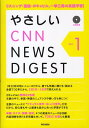 やさしいCNN news digest(vol.1) [ English Express編集部 ]