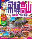 飛騨高山('19) 白川郷・下呂温泉 (まっぷるマガジン)