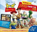 Disney/PIXAR トイ・ストーリー AR機能つき ス...