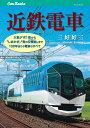 近鉄電車 [ 三好好三 ]