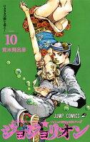 ジョジョリオン(volume 10)