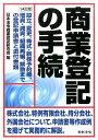 商業登記の手続14訂版 [ 日本法令商業登記研究会 ]