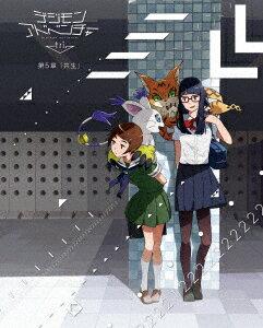 デジモンアドベンチャー tri. 第5章「共生」【Blu-ray】 [ 坂本千夏 ]
