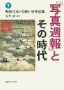 『写真週報』とその時代(下) 戦時日本の国防・対外意識 [ 玉井 清 ]