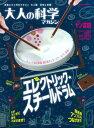 大人の科学マガジン(エレクトリック・スチールドラム) (Gakken mook)