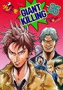GIANT KILLING(35) [ ツジトモ ]