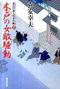 木戸の女敵騒動 大江戸番太郎事件帳20 (広済堂文庫) [ 喜安幸夫 ]