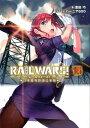 RAIL WARS!(15) 日本國有鉄道公安隊 (Jノベルライト文庫) [ 豊田巧 ]
