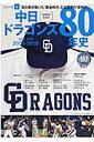 中日ドラゴンズ80年史(シリーズ2(2000-2016) (B.B.mook)