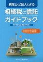 税理士・公証人による相続税と信託ガイドブック [ 東京税理士...