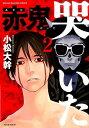 赤鬼哭いた(2) (近代麻雀コミックス) [ 小松大幹 ]