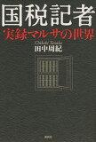 国税記者実録マルサの世界 [ 田中周紀 ]