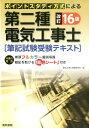 第二種電気工事士筆記試験受験テキスト 改訂16版 [ 電気工事士問題研究会 ]