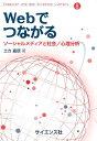 Webでつながる ソーシャルメディアと社会/心理分析 (Computer and Web Sciences Libr)