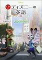 ディズニーの英語コレクション(14)