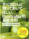 すべての人に知っておいてほしいIllustratorの基本原則 CC/CS6対応版 [ ファー・インク ]