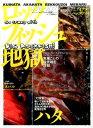 ロックフィッシュ地獄(2016-2017)