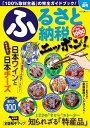 ふるさと納税ニッポン!2017夏号 「100%取材主義」の完全ガイドブック!