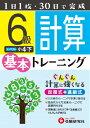 小学基本トレーニング計算(6級(小4・下)) [ 小学教育研究会 ]