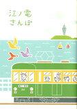 江ノ電さんぽ [ Points de tricot ]