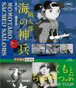 桃太郎 海の神兵/くもとちゅうりっぷ デジタル修復版【Blu-ray】 [ (アニメーション) ]