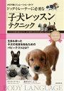 ドッグ・トレーナーに必要な「子犬レッスン」テクニック 犬の行動シミュレーション・ガイド [ ヴィベケ