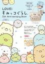 LOVE!すみっコぐらし 5th Anniversary Book ([バラエティ])