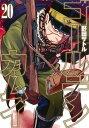 ゴールデンカムイ 20 (ヤングジャンプコミックス) [ 野...
