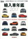 輸入車年鑑(2017) いま日本で買えるインポートモデルをすべて収録 (モーターマガジンムック) Motor Magazine編集部