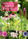 庭をきれいに見せる宿根草の選び方・使い方 [ 山本規詔 ]