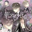 華アワセー唐紅/うつつ編ーヴォーカルCD 花嵐 [ (ゲーム・ミュージック) ]