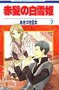 赤髪の白雪姫(第7巻) (花とゆめコミックス) [ あきづき...