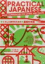 PRACTICAL JAPANESE [ 小川清美 ]