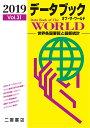 データブック オブ・ザ・ワールド 2019(Vo.31) 世界各国要覧と最新統計 [ 二宮書店編集部 ]