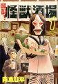 酩酊!怪獣酒場(1)