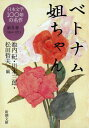 日本文学100年の名作(第6巻(1964-1973)) ベトナム