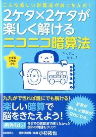 プリント 6年生 漢字 プリント : 時間でできる!2ケタ×2ケタの ...