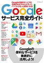 Googleサービス完全ガイド Googleの無料サービスを活用すればスマホ・タブレット・パソコンがもっと便利になる! (マイナビムック)