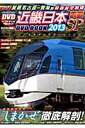 近畿日本鉄道DVD BOOK(2013SP) (メディアックスmook)