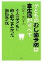 子どものむし歯予防は食生活がすべて 4人の子どもに歯を磨かせなかった歯科医の話 [ 黒沢誠人 幕内秀
