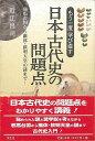 【バーゲン本】日本古代史の問題点ーもう一度学び直す [ 近江 昌司 ]