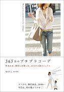 【新刊】<br />365日のプチプラコーデ